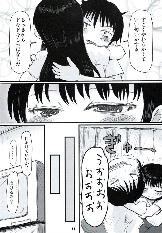 ハイスコアガール エロマンガ同人誌12