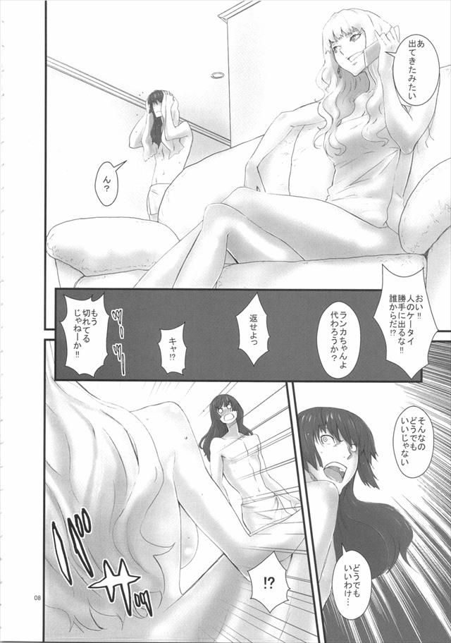 マクロスF エロマンガ同人誌8