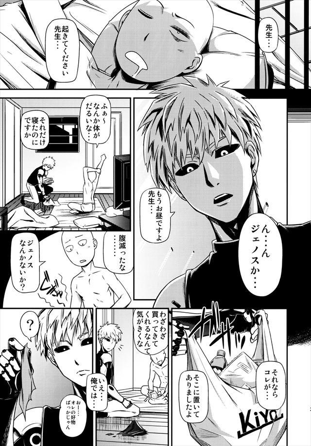 ワンパンマン エロマンガ同人誌38