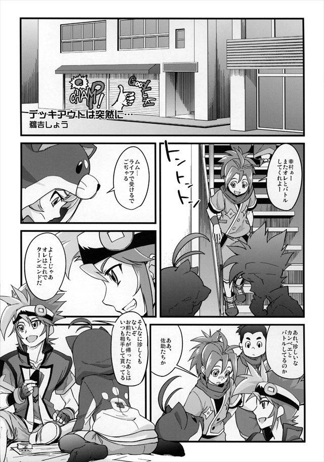バトルスピリッツ エロマンガ同人誌34