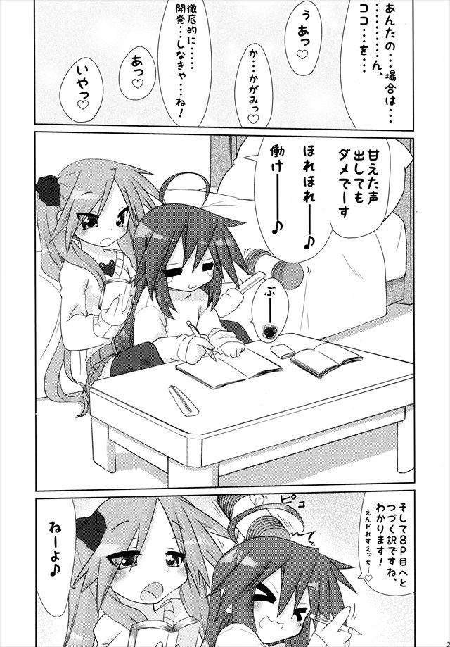 らき☆すた エロマンガ同人誌27