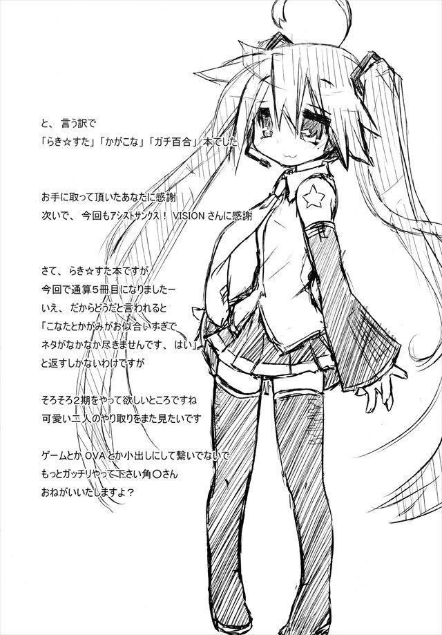 らき☆すた エロマンガ同人誌28