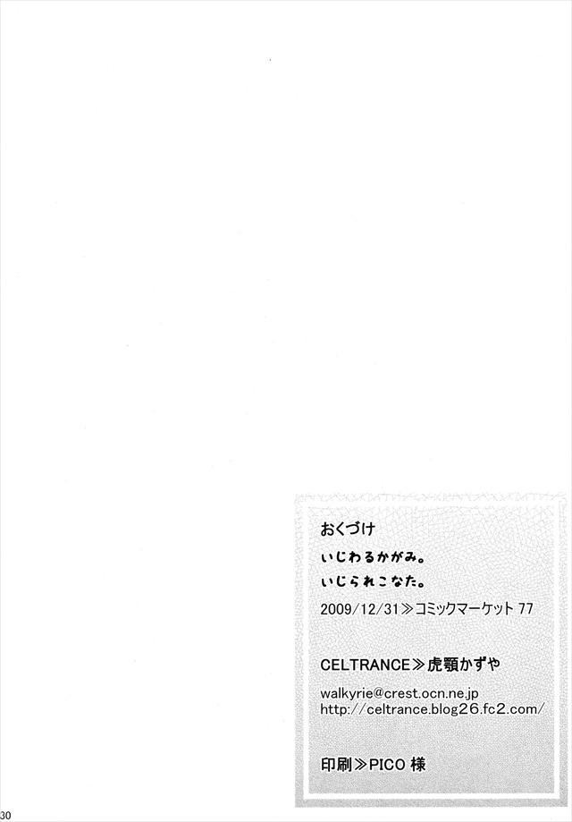 らき☆すた エロマンガ同人誌30