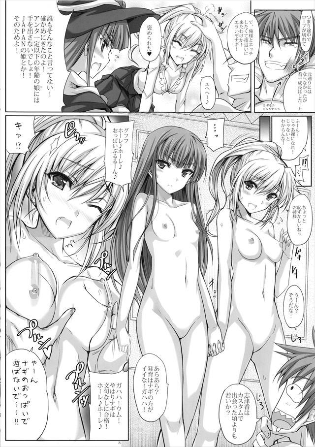 ランス エロマンガ同人誌7