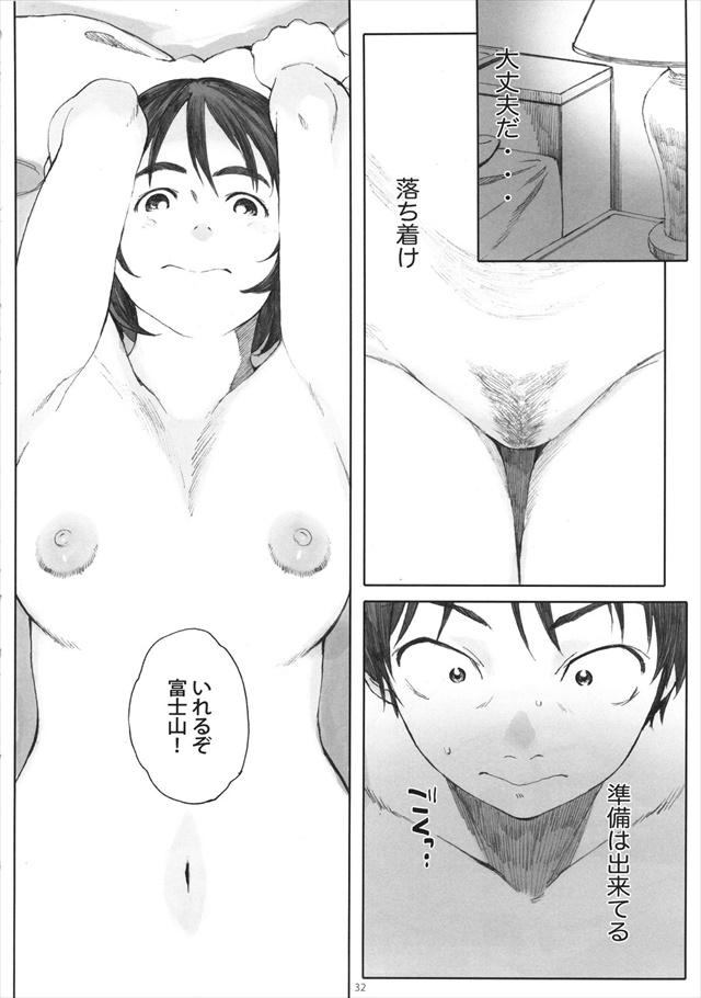 富士山さんは思春期 エロマンガ同人誌31