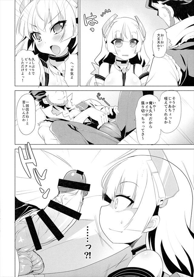 楽園追放 エロマンガ同人誌5