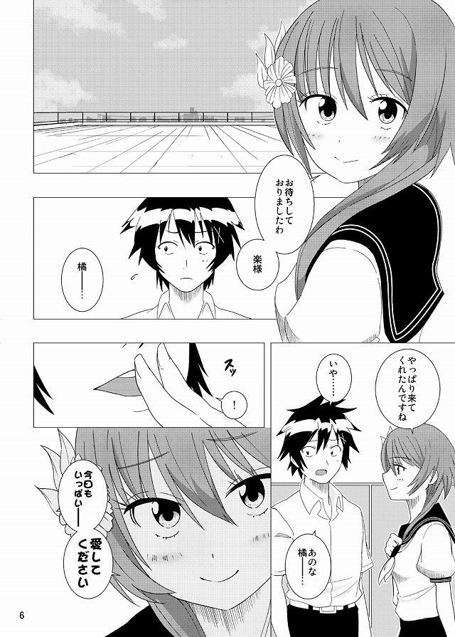 ニセコイ エロマンガ同人誌3
