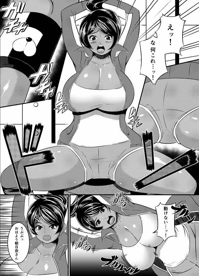 ダンガンロンパ エロマンガ同人誌4