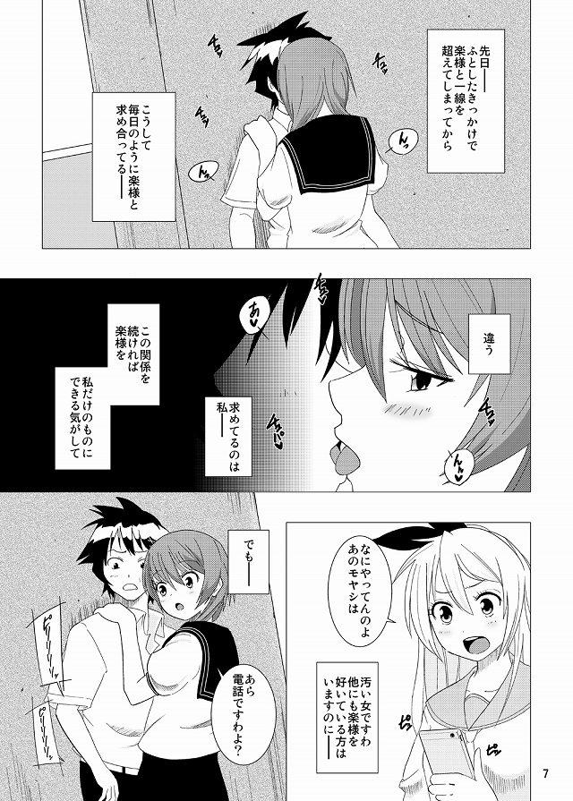 ニセコイ エロマンガ同人誌4