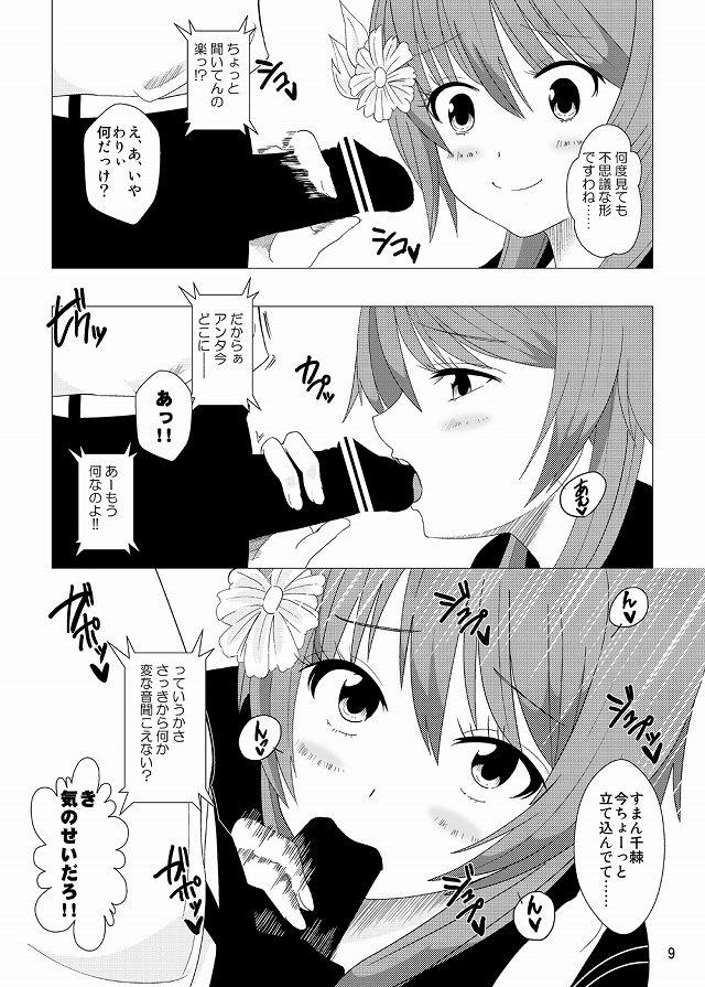 ニセコイ エロマンガ同人誌6