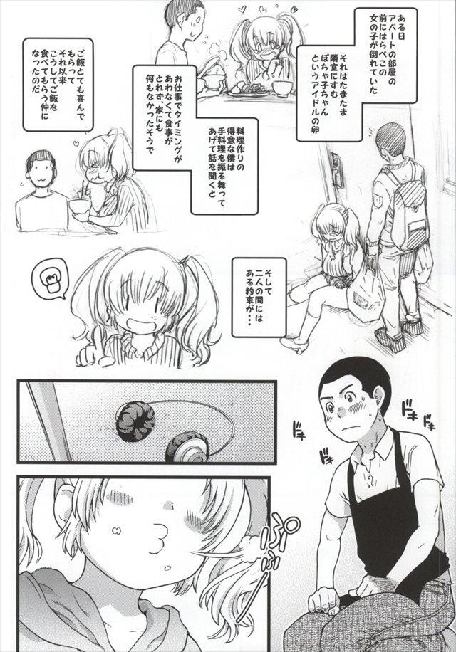 すーぱーそに子 エロマンガ・同人誌1003