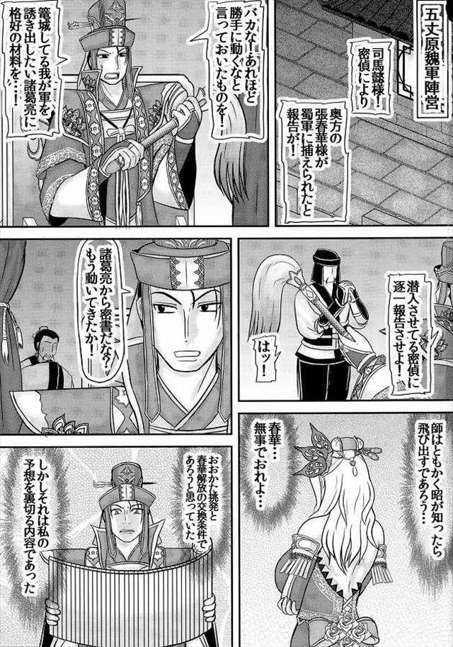 三國無双 エロマンガ同人誌1002