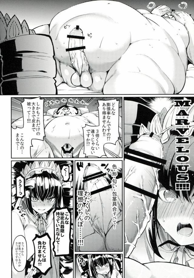 ダンガンロンパ エロマンガ同人誌9