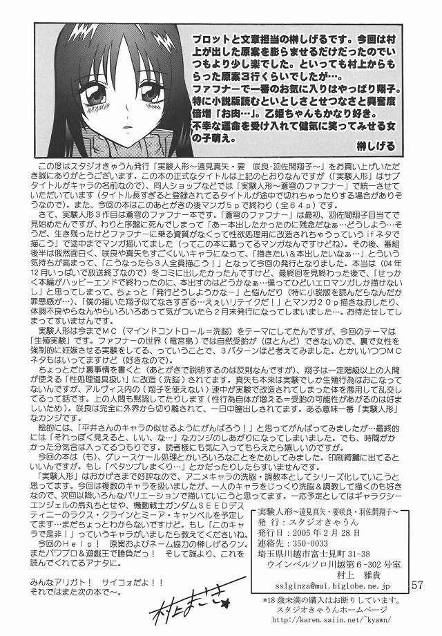 蒼穹のファフナー エロマンガ・同人誌2056