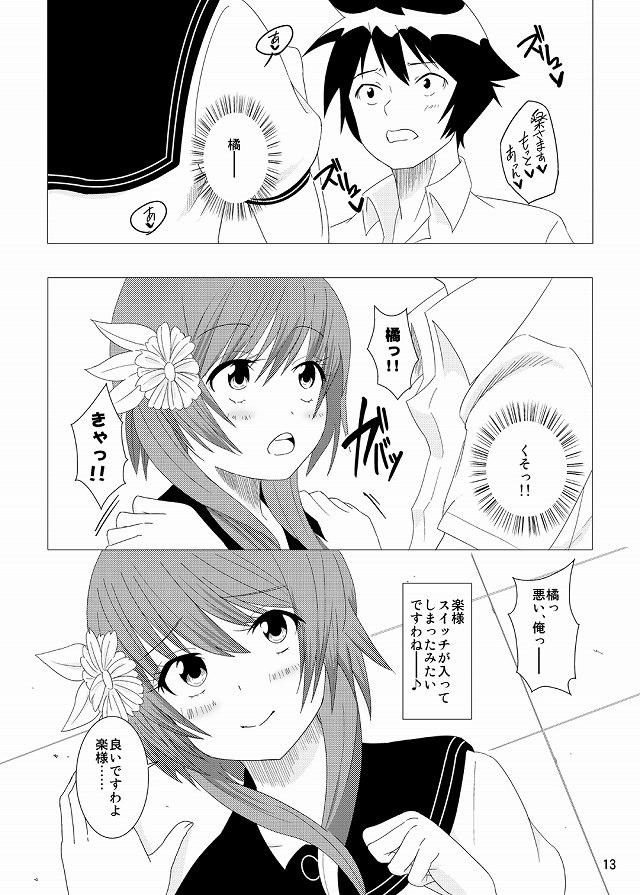 ニセコイ エロマンガ同人誌10