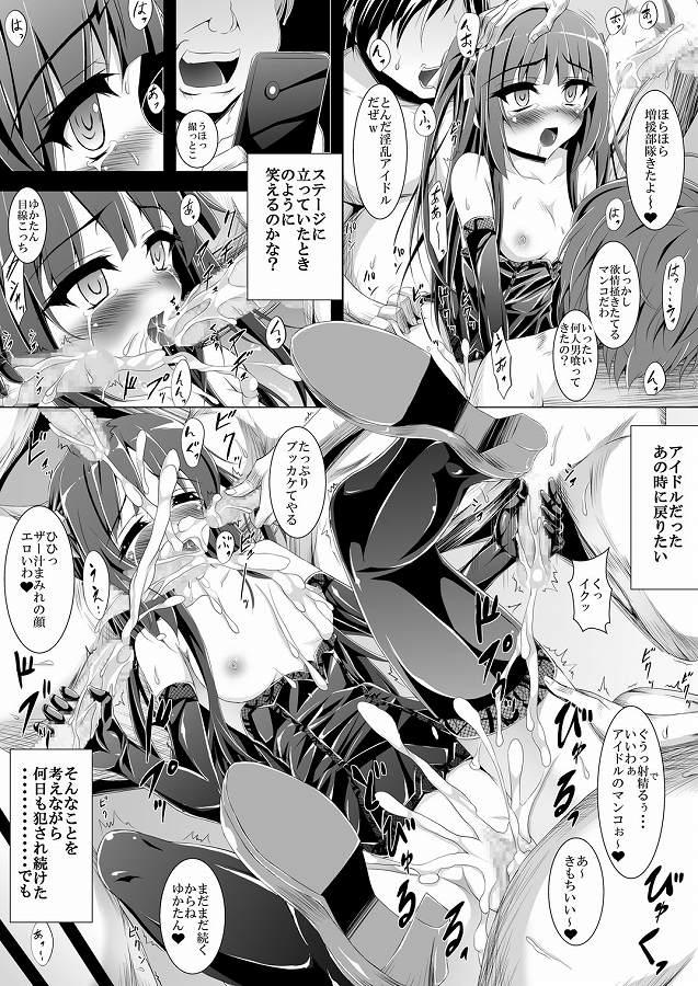 のうりん エロマンガ同人誌10
