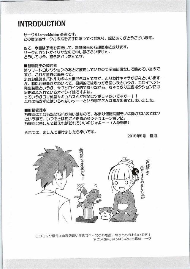 新妹魔王の契約者 エロマンガ同人誌2003