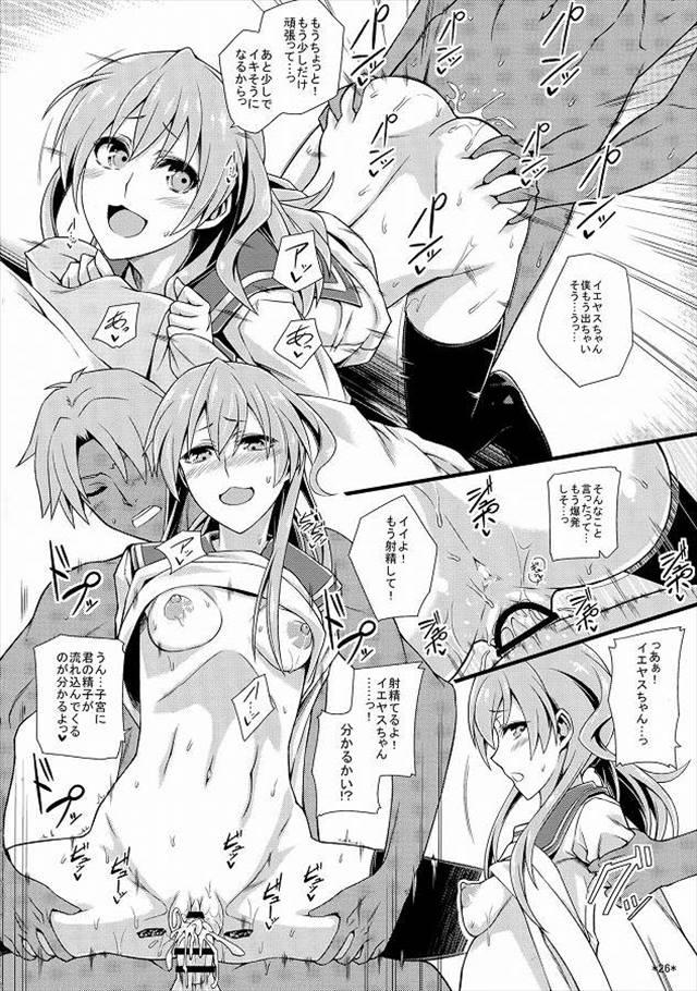 戦国コレクション エロマンガ・同人誌2025