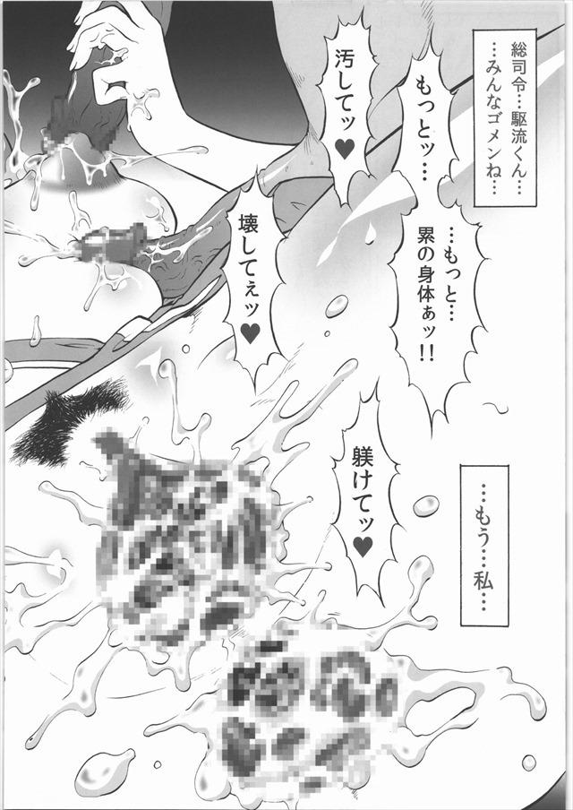 ジャイロゼッター エロマンガ同人誌1004