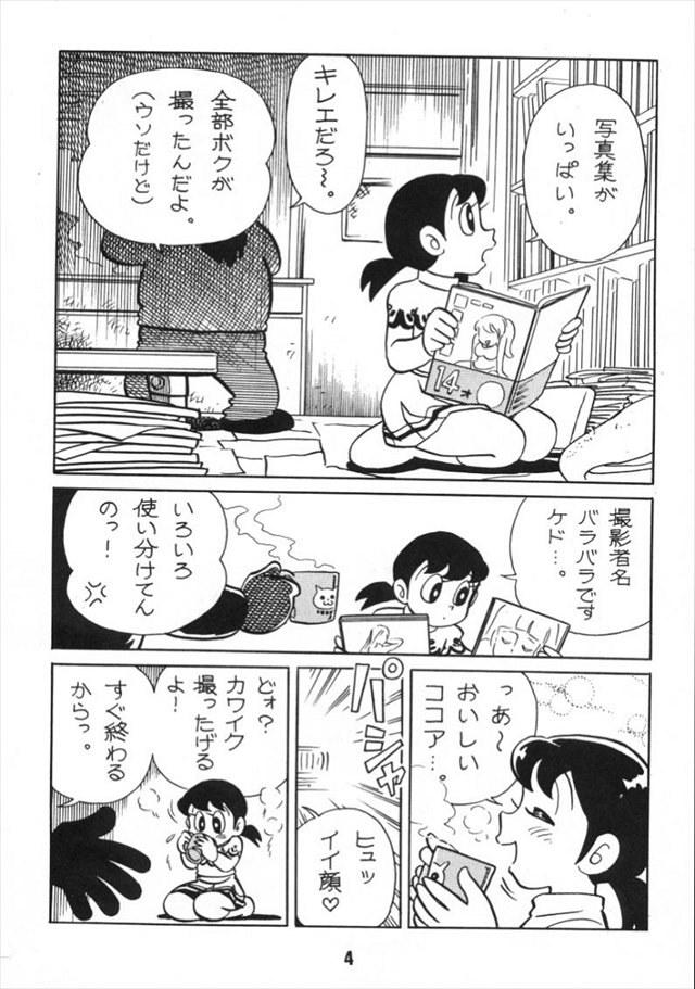 ドラえもん エロマンガ同人誌2003