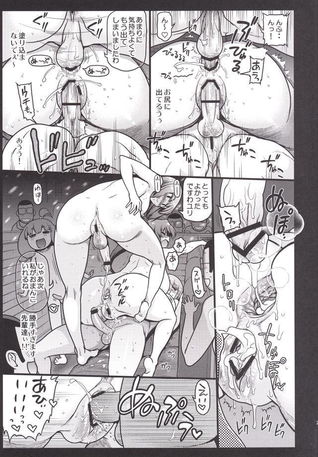 てーきゅう エロマンガ1021