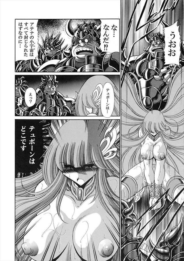 聖闘士星矢Ω エロマンガ・同人誌2041