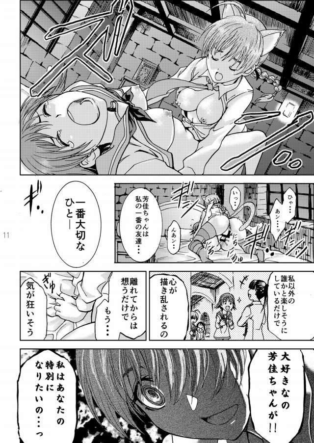 ストライクウィッチーズ エロマンガ・同人誌1011