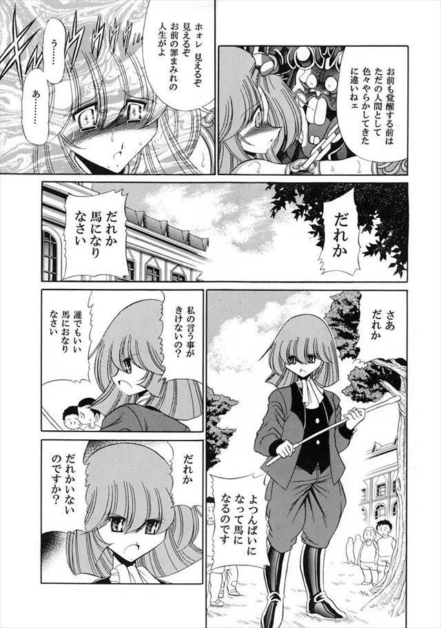 聖闘士星矢Ω エロマンガ・同人誌2032