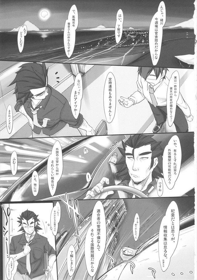 戦姫絶唱シンフォギア エロマンガ・同人誌2002