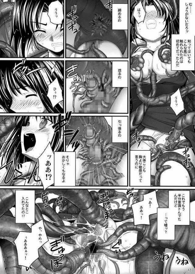 喰霊 エロマンガ・同人誌1009