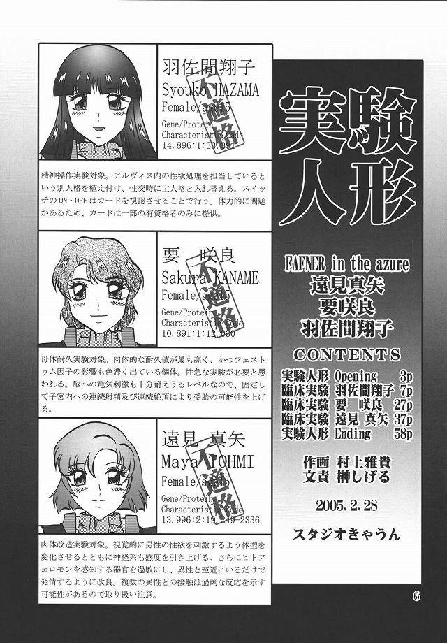 蒼穹のファフナー エロマンガ・同人誌2005