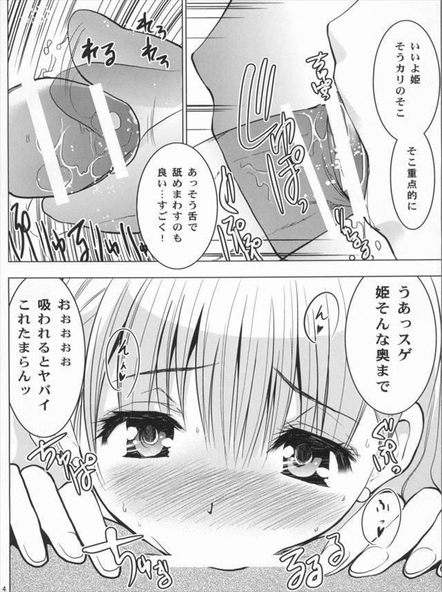 シャイニング・ウィンド エロマンガ同人誌1025