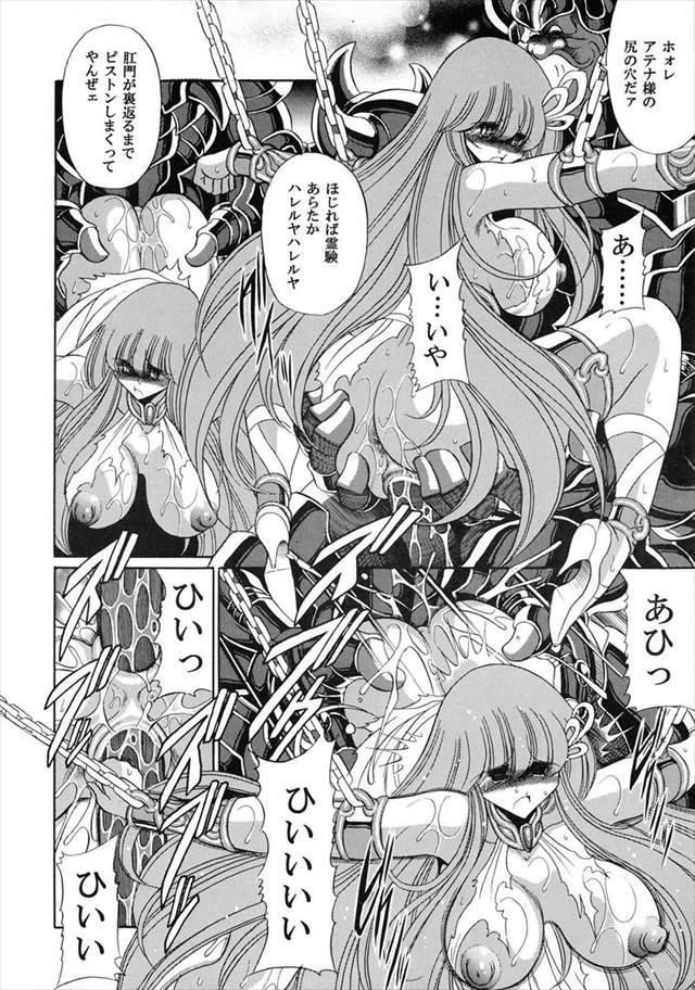 聖闘士星矢Ω エロマンガ・同人誌2029