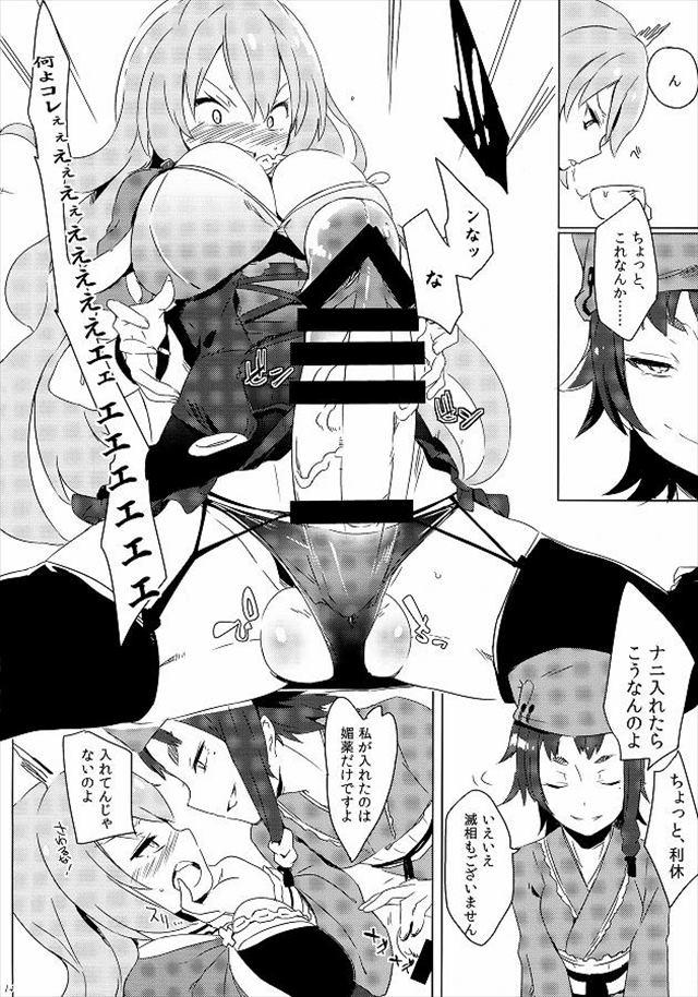 戦国コレクション エロマンガ・同人誌1013