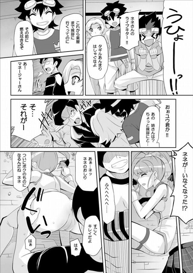 デジタルモンスター エロマンガ1009
