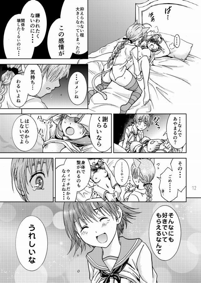ストライクウィッチーズ エロマンガ・同人誌1012