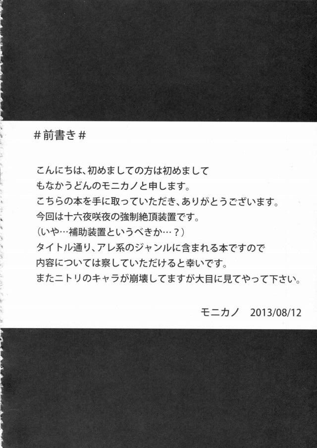 東方Project エロマンガ同人誌1004