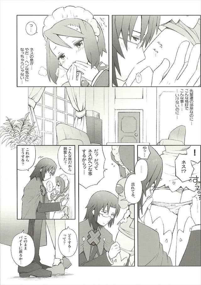 サモンナイト2 エロマンガ同人誌1009