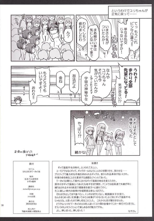 てーきゅう エロマンガ1030
