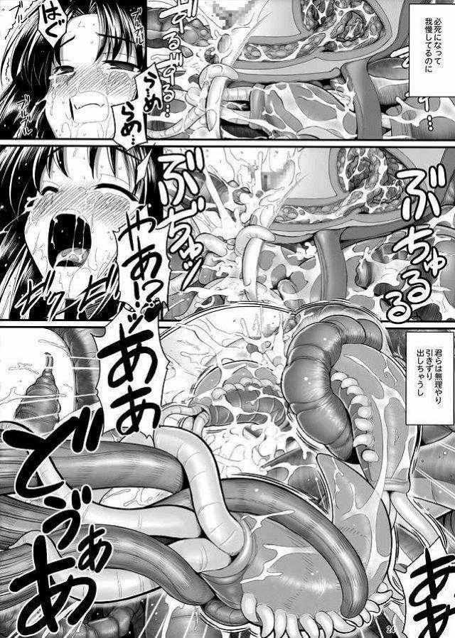 喰霊 エロマンガ・同人誌1021
