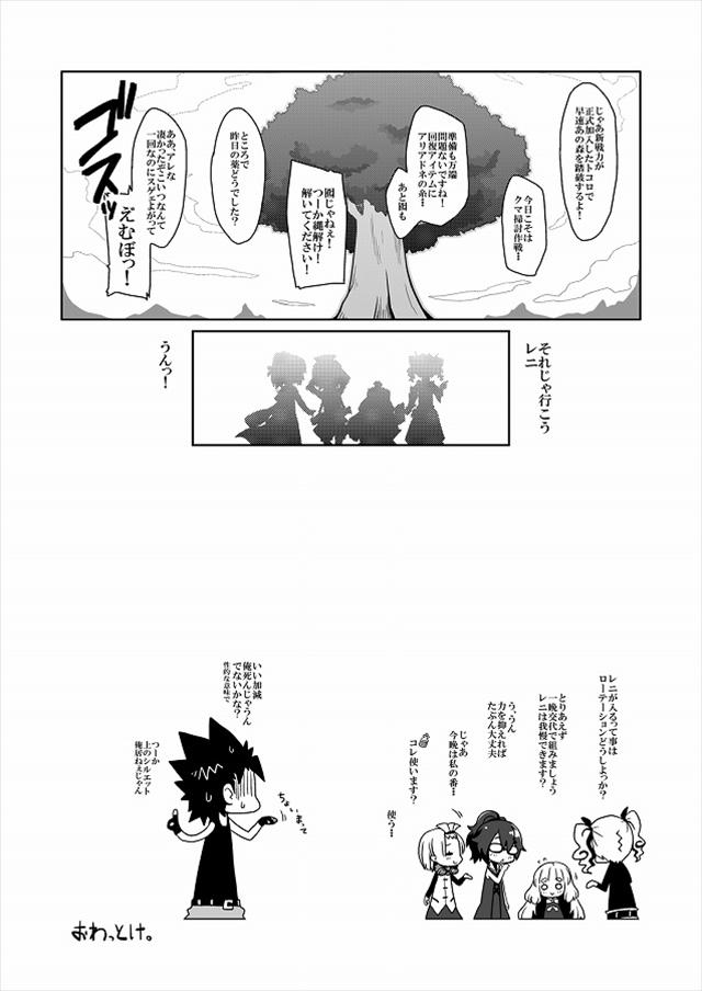 世界樹の迷宮 エロマンガ・同人誌1024