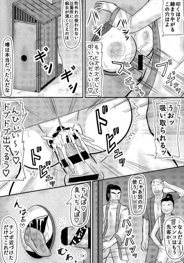 戦国無双 エロマンガ・同人誌1008
