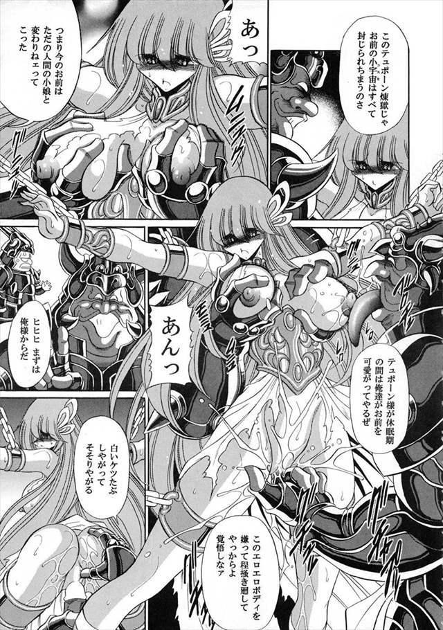 聖闘士星矢Ω エロマンガ・同人誌2026