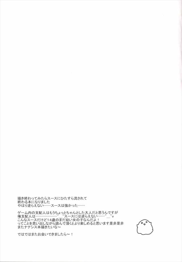 Tokyo7thシスターズ エロマンガ同人誌1024
