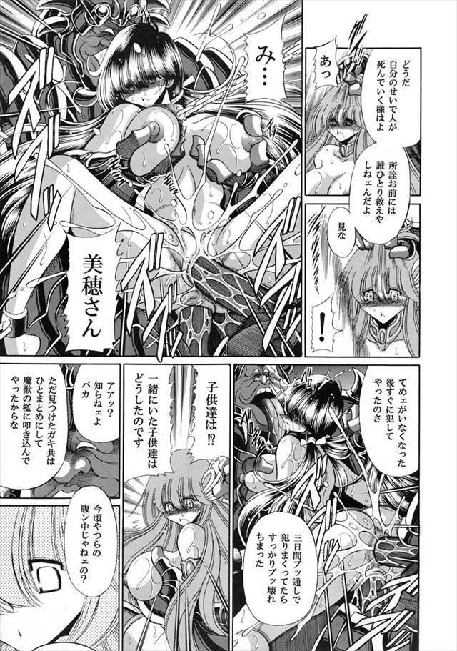 聖闘士星矢Ω エロマンガ・同人誌2040