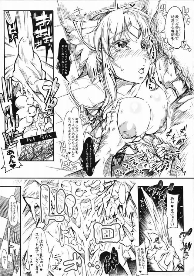 聖剣伝説 エロマンガ・同人誌1009