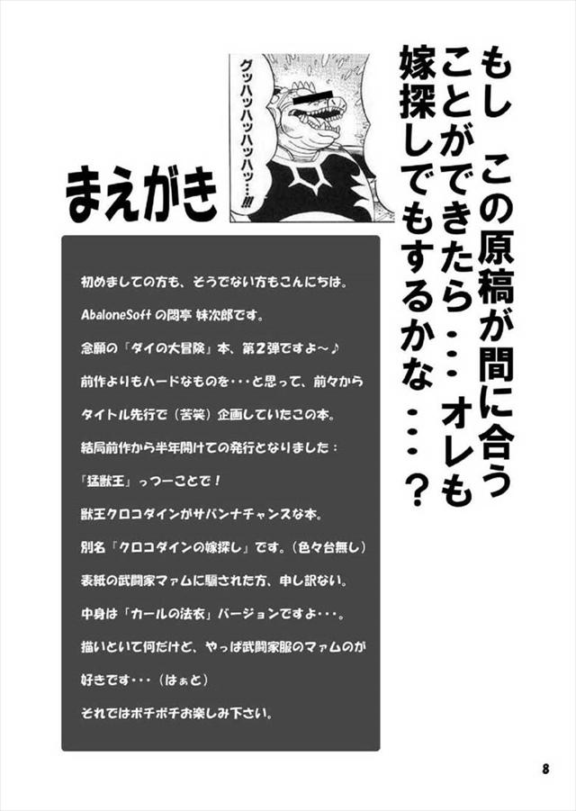 ダイの大冒険 エロマンガ同人誌7