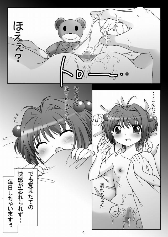 カードキャプターさくら エロマンガ・同人誌2003