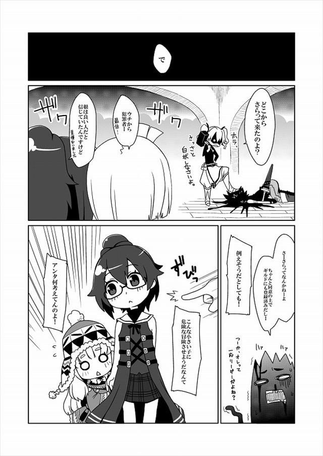 世界樹の迷宮 エロマンガ・同人誌1003
