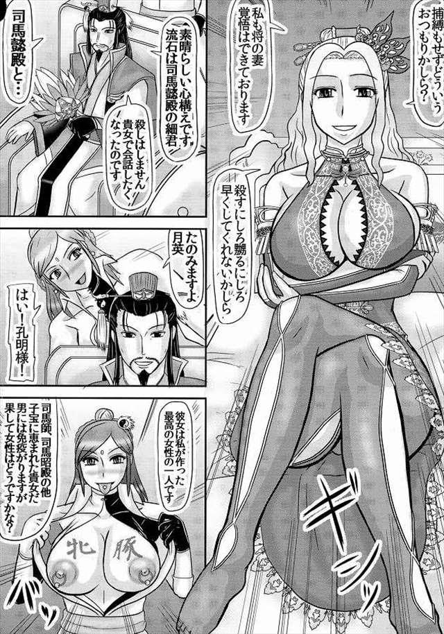 三國無双 エロマンガ同人誌1003